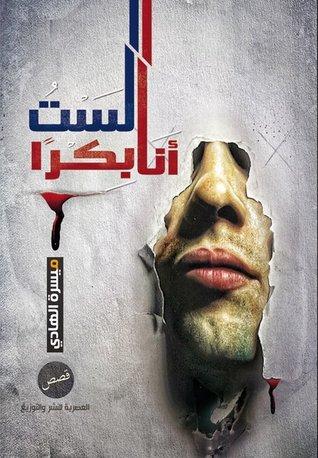 انا لست بكرا  by  ميسره الهادي