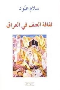 الإله الأعور - غزل سويدي سلام عبود