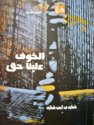 الخوف علينا حق  by  طنطاوي عبد الحميد طنطاوي