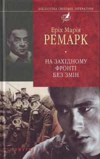 На Західному фронті без змін  by  Erich Maria Remarque