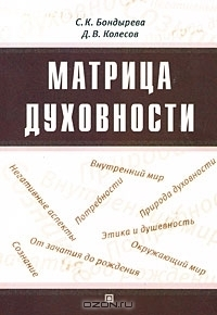 Матрица Духовности  by  С.К. Бондырева