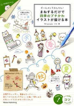 ボールペンでかんたん!まねするだけで四季のプチかわイラストが描ける本  by  カモ