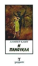 Η πανούκλα  by  Albert Camus