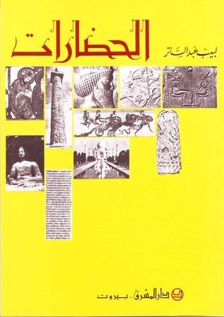 الحضارات لبيب عبد الساتر