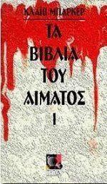 Τα βιβλία του αίματος 1 Clive Barker