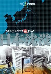 Japan Sinks Vol. 2 Takao Saito