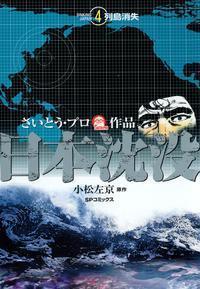 Japan Sinks Vol. 4  by  Takao Saito