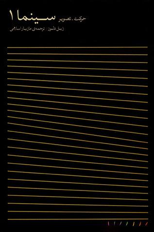 سینما ۱: حرکت-تصویر  by  Gilles Deleuze