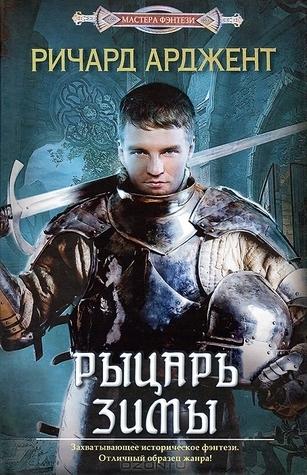 Рыцарь зимы Richard Argent