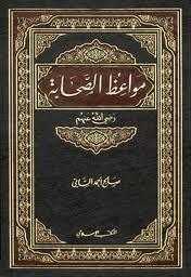 مواعظ الصحابة  by  صالح أحمد الشامي