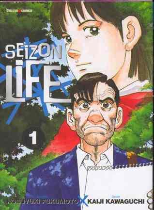 Seizon Life 1  by  Nobuyuki Fukumoto