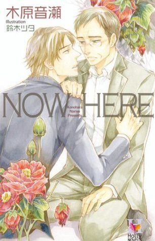 Now Here  by  Narise Konohara