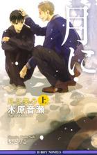 月に笑う 上  by  Narise Konohara