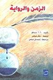 الزمن والرواية  by  أ. أ. مندلاو