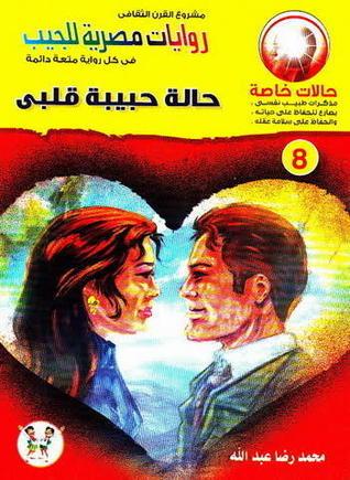 حالة حبيبة قلبي محمد رضا عبد الله