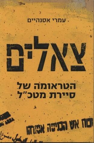 Zeelim ha-Trauma shel Sayeret Matkal  by  Assenheim Omri