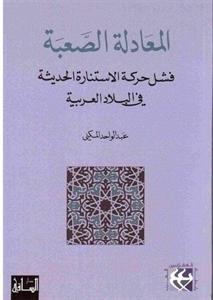 المعادلة الصعبة:  فشل حركة الإستنارة الحديثة في البلاد العربية  by  عبد الواحد المكني