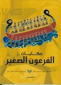 حكايات الفرعون الصغير أحمد سويلم