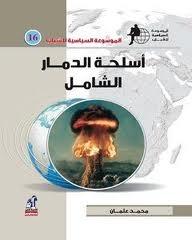 اسلحة الدمار الشامل  by  محمد عثمان
