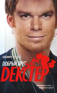 Добрый друг Декстер [Dearly Devoted Dexter]  by  Jeff Lindsay