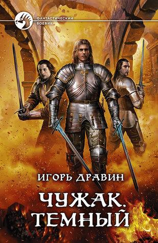 Темный (Чужак 7)  by  Игорь Дравин