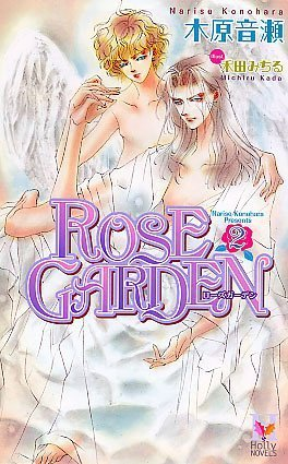 Rose Garden II  by  Narise Konohara