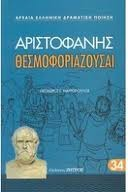 Θεσμοφοριάζουσαι  by  Aristophanes