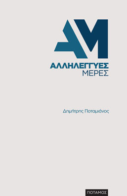Αλληλέγγυες Μέρες  by  Δημήτρης Ποταμιάνος