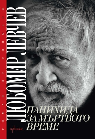 Панихида за мъртвото време  by  Любомир Левчев