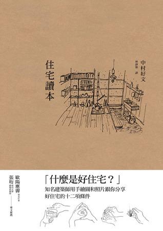 住宅讀本  by  中村 好文