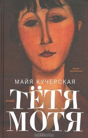 Тётя Мотя  by  Maya Kucherskaya