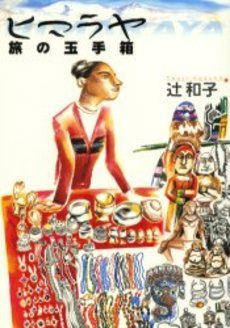 ヒマラヤ旅の玉手箱  by  辻和子