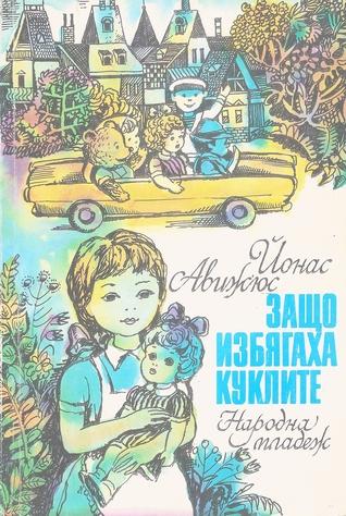 Защо избягаха куклите  by  Jonas Avyžius