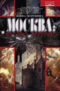 Москва: Мистика времени Елена Коровина