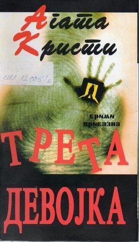 Трета девојка  by  Agatha Christie