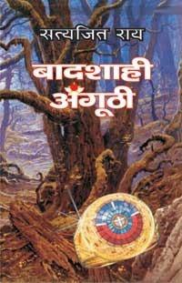 Baadshahi Angoothi Satyajit Ray