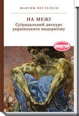 На межі. Суїцидальний дискурс українського модернізму Маx Nestelieiev