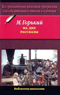 На дне. Рассказы Maxim Gorky