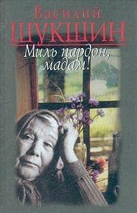 Миль пардон, мадам!  by  Vasily Shukshin