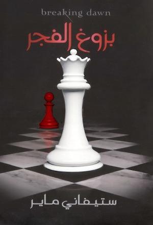 بزوغ الفجر  by  Stephenie Meyer