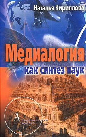 Медиалогия как синтез наук  by  Natalia  Kirillova