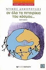 Αν όλα τα πιτσιρίκια του κόσμου... Ντίνος Δημόπουλος