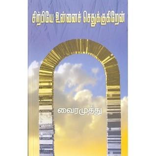சிற்பியே உன்னைச் செதுக்குகிறேன் Vairamuthu