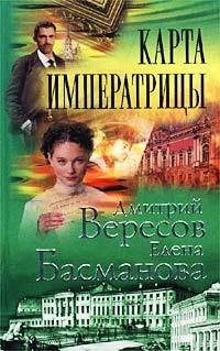 Карта императрицы (Сыщик Мура Муромцева, #4)  by  Елена Басманова