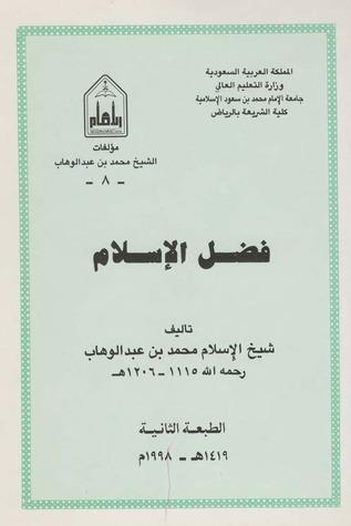 فضل الإسلام محمد بن عبد الوهاب التميمي