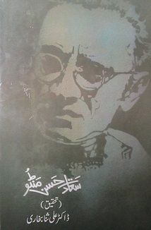 سعادت حسن منٹو: تحقیق [Saadat Hasan Mantu: Tehqiq]  by  علی ثنا بخاری