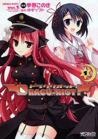 Dracu-Riot!  by  Yuzu Soft