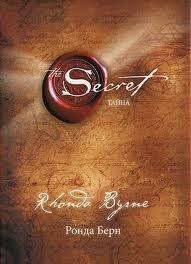 Тайна (The Secret #1)  by  Rhonda Byrne