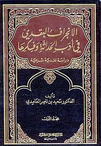 الانحراف العقدي في أدب الحداثة وفكرها دراسة نقدية شرعية  by  سعيد بن ناصر الغامدي