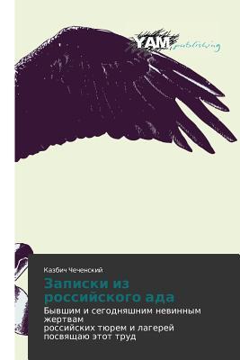 Zapiski Iz Rossiyskogo ADA  by  Chechenskiy Kazbich